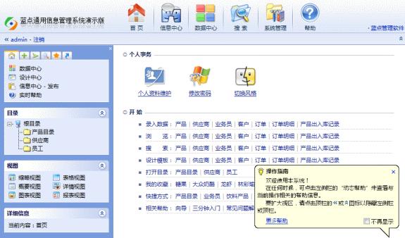 通用信息管理系统-登录后的首页