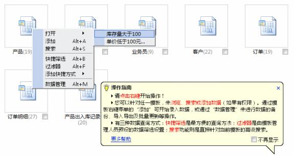 通用信息管理系统-数据中心