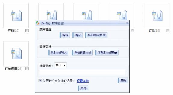 通用信息管理系统-数据管理