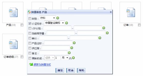 通用信息管理系统-快捷筛选