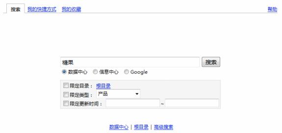 通用信息管理系统-搜索