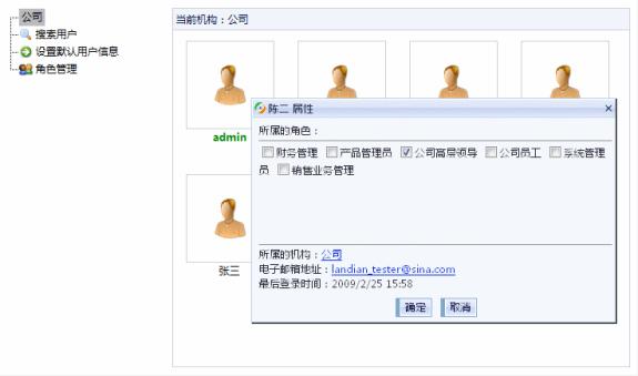 通用信息管理系统-用户角色设置