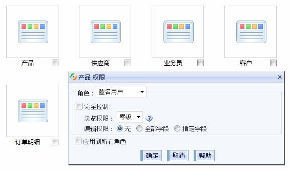 通用信息管理系统-权限设置