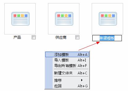 通用信息管理系统-建立模板