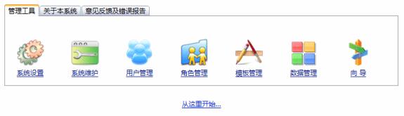 通用信息管理系统-系统管理