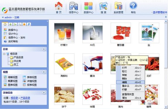 通用信息管理系统-目录界面