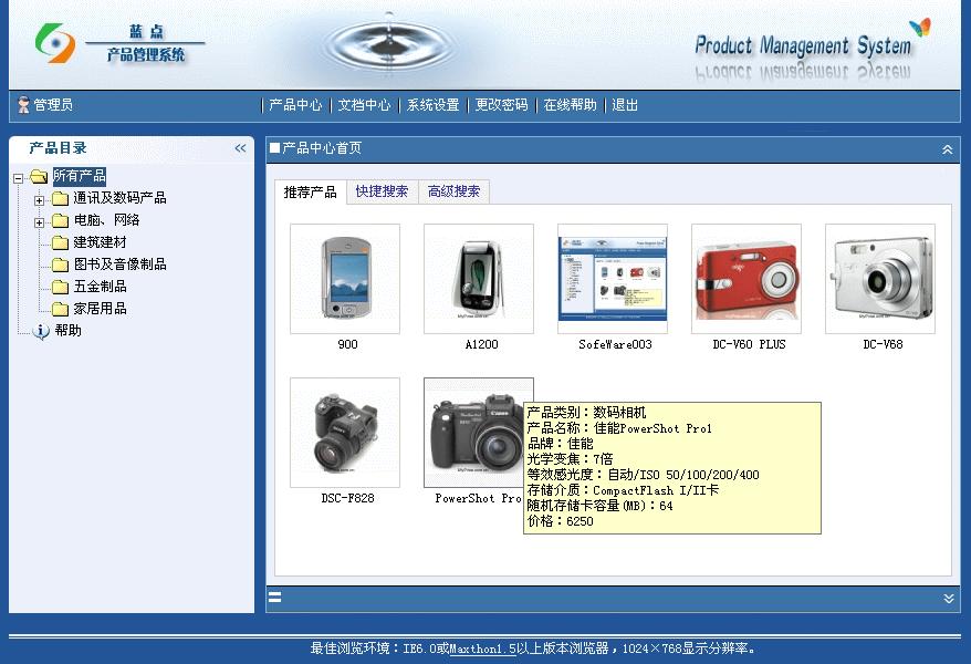 工产品管理系统-首页界面